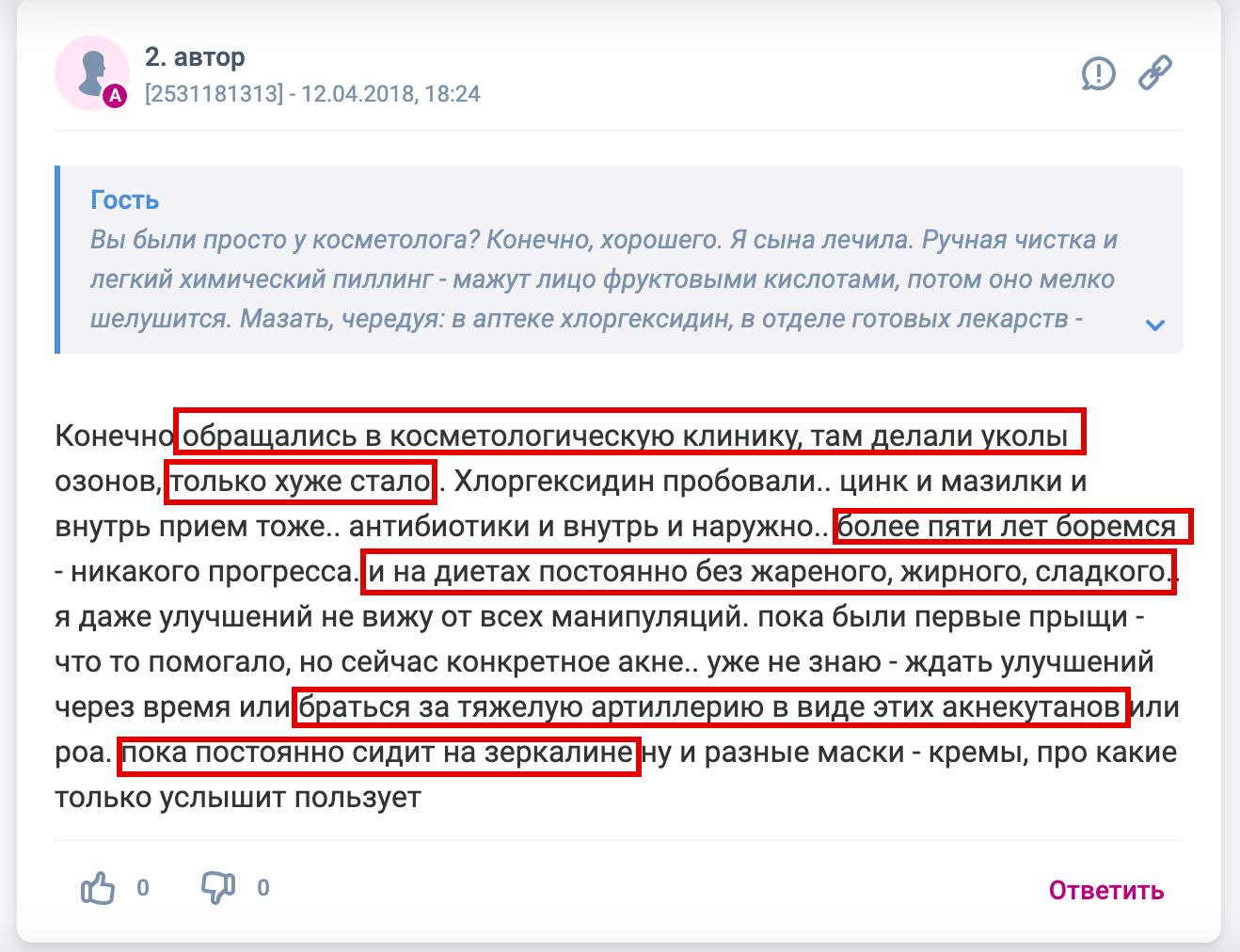Ответы на форуме Woman.ru