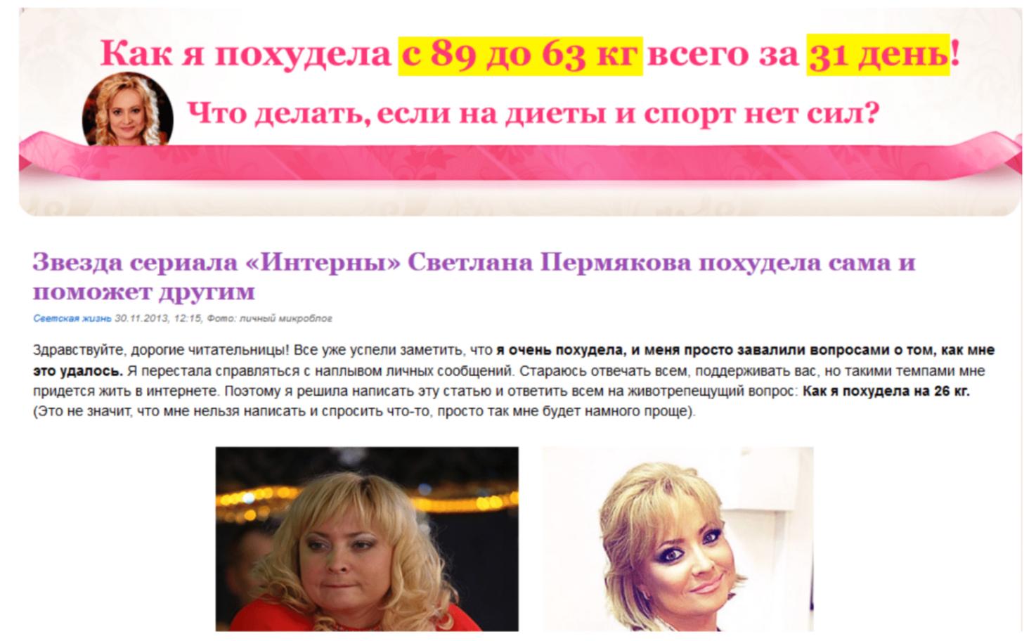 Рис. Методика похудения якобы от актрисы Пермяковой;