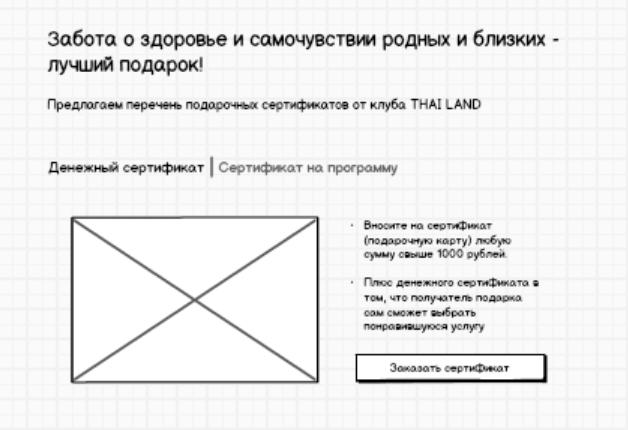 Рис.6. Пример оформления блока с доп.выгодами на этапе разработки мокапа