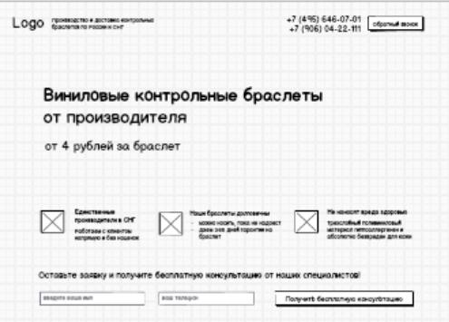 Рис.7. Пример свободного пространства в мокапе