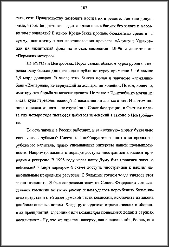 gorbunov-107-boldyrev_KP