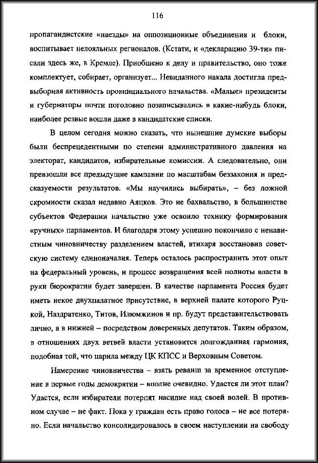 gorbunov-116-peredov_OG