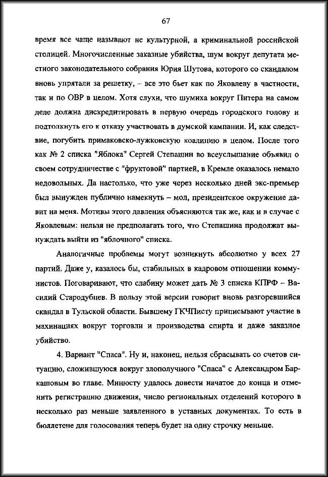 gorbunov-67-hronika_MK