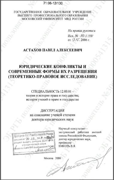 Диссергейт Таланты и поклонники beamspike astakhov disser titul