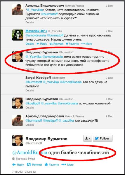 бурматов-твит2