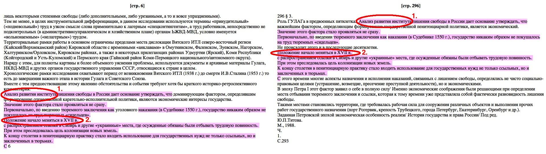 belyk-comp6-rassk2