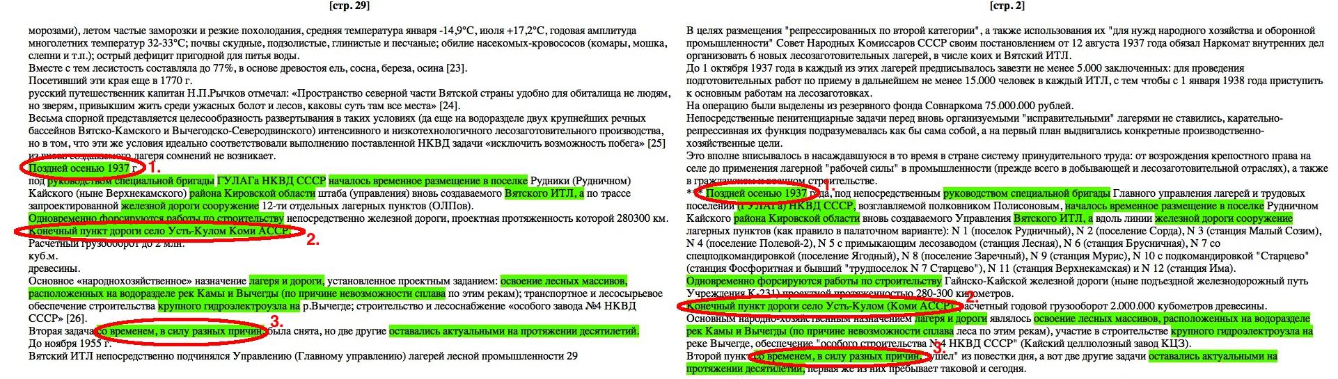belyk-comp29-verem2