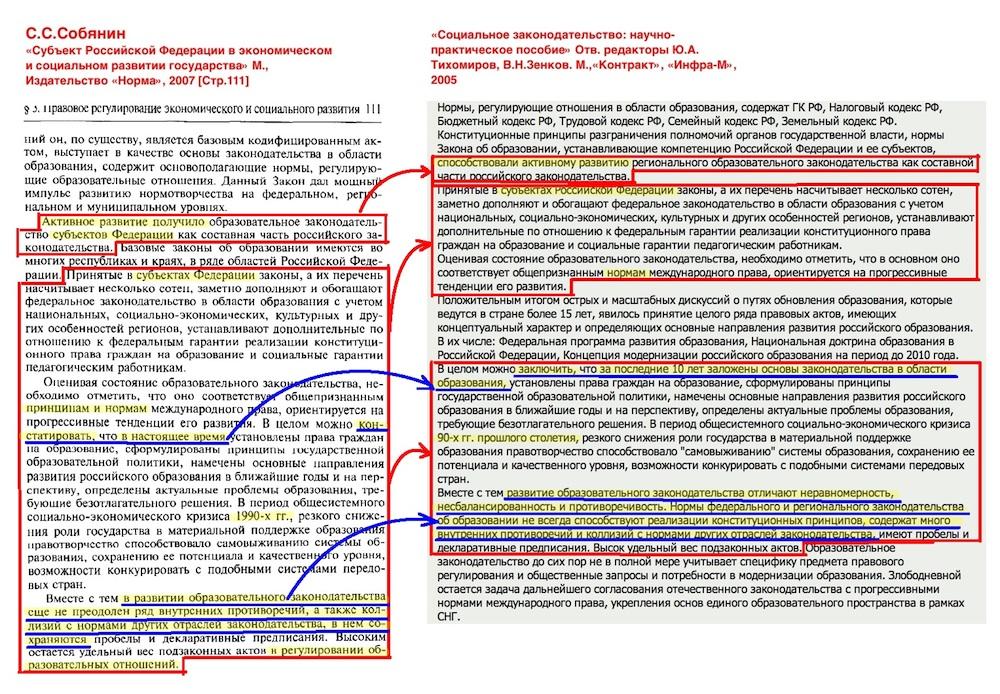 sss2007-111-Tikhomirov_ZenkovSMALL