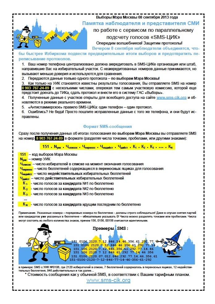 SMS-CIK-151-Moscow