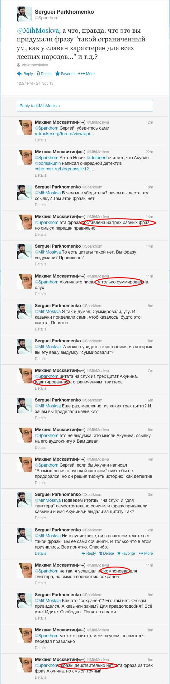 Akunin-twits2