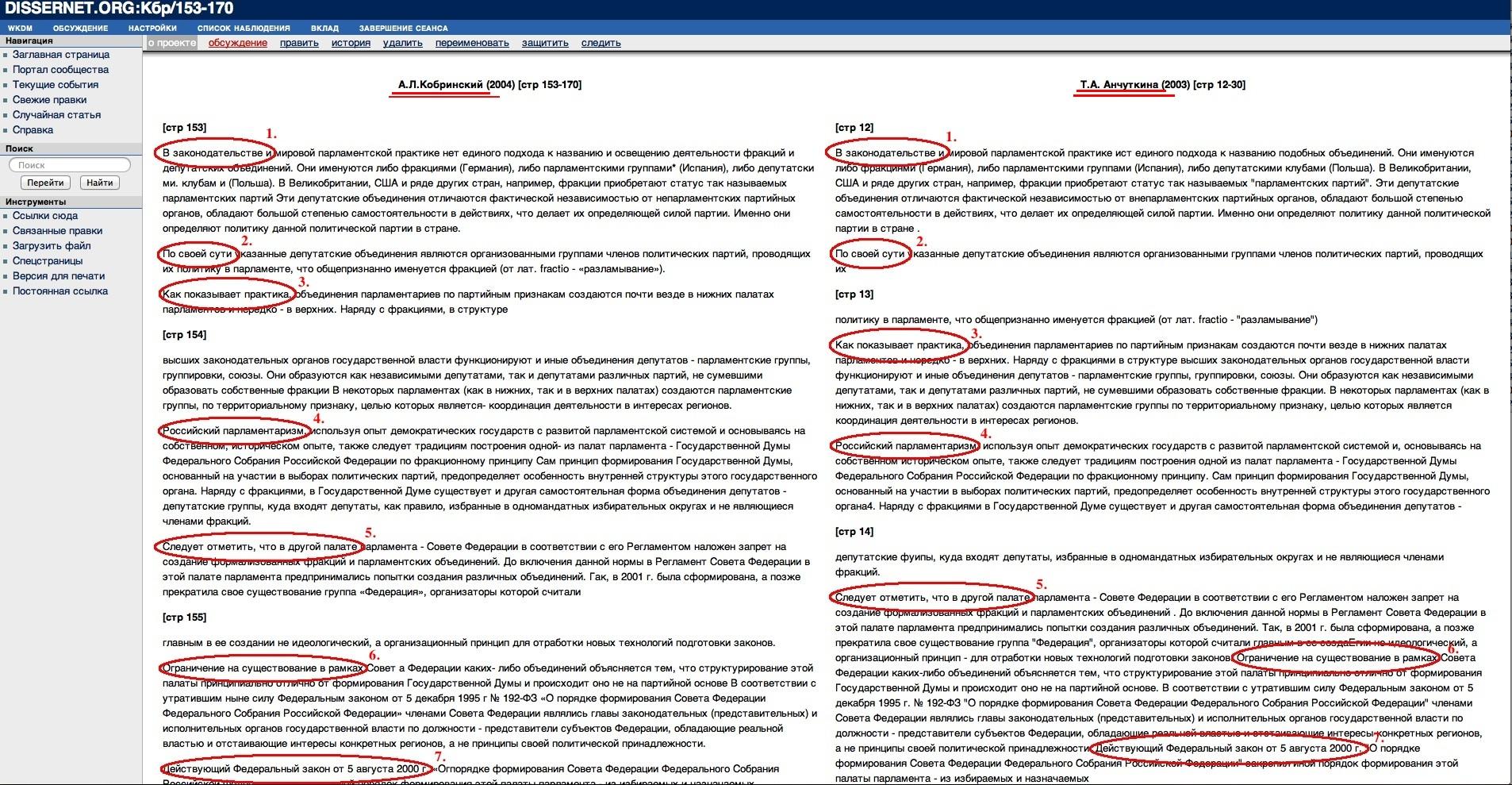 Kobrinsky-Dissernet-str153