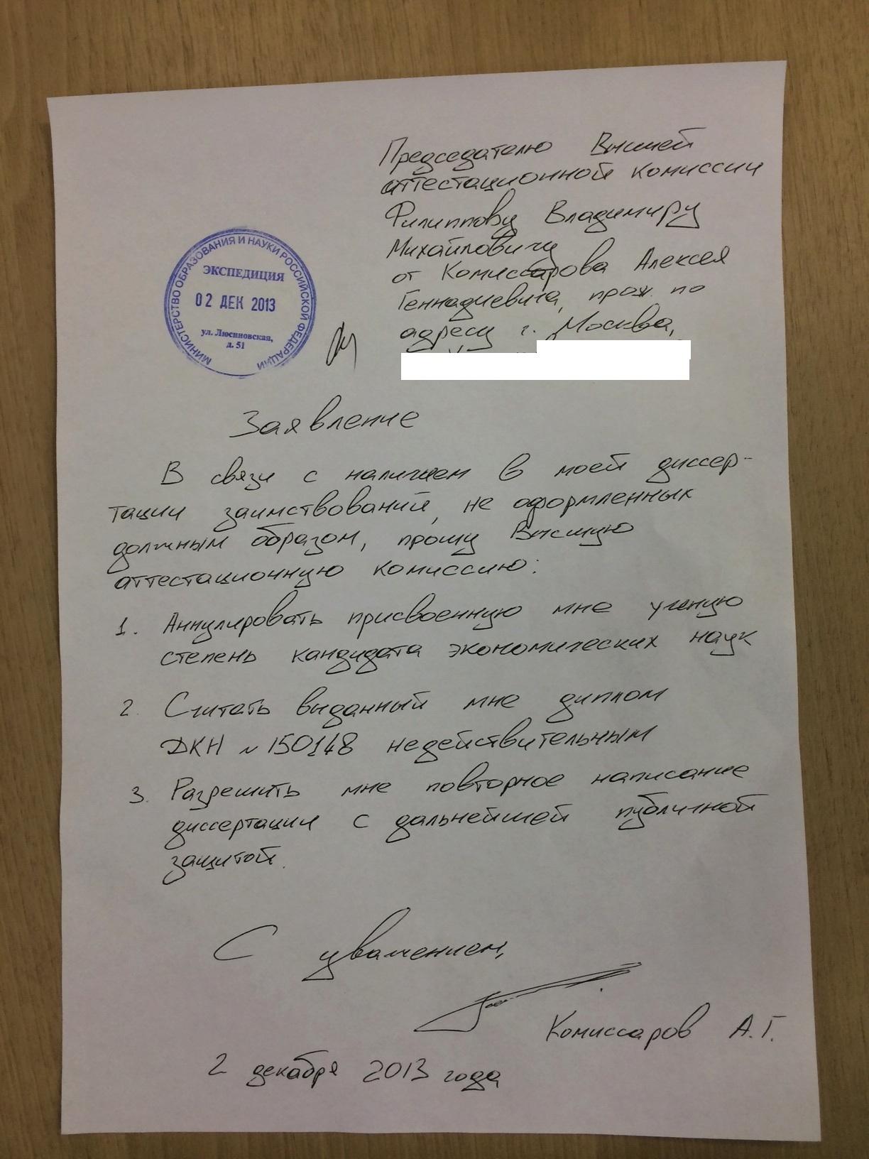 Komissarov-otkaz2