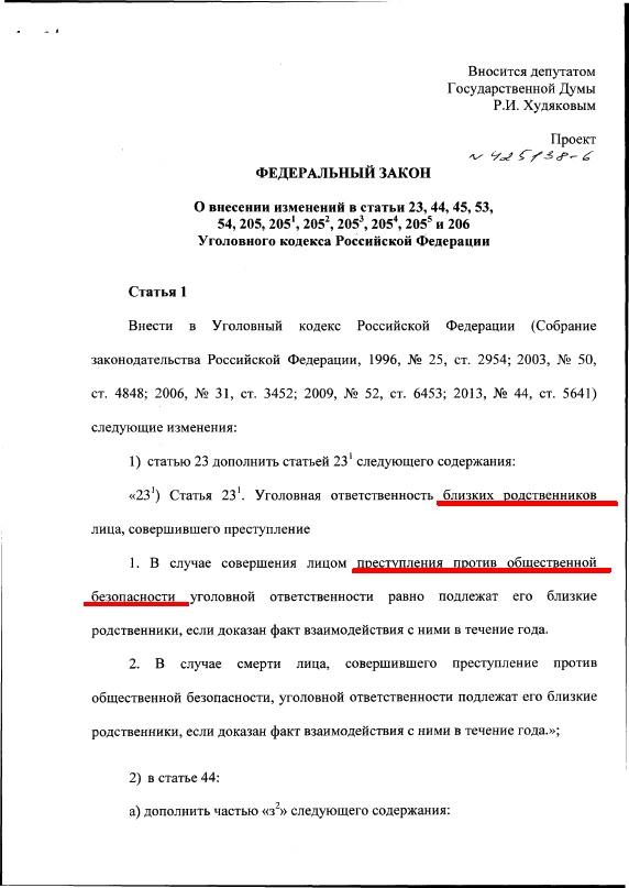 khudyakov-zakon1