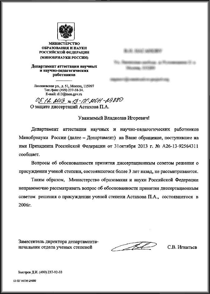 Astakhov-Putin-letter