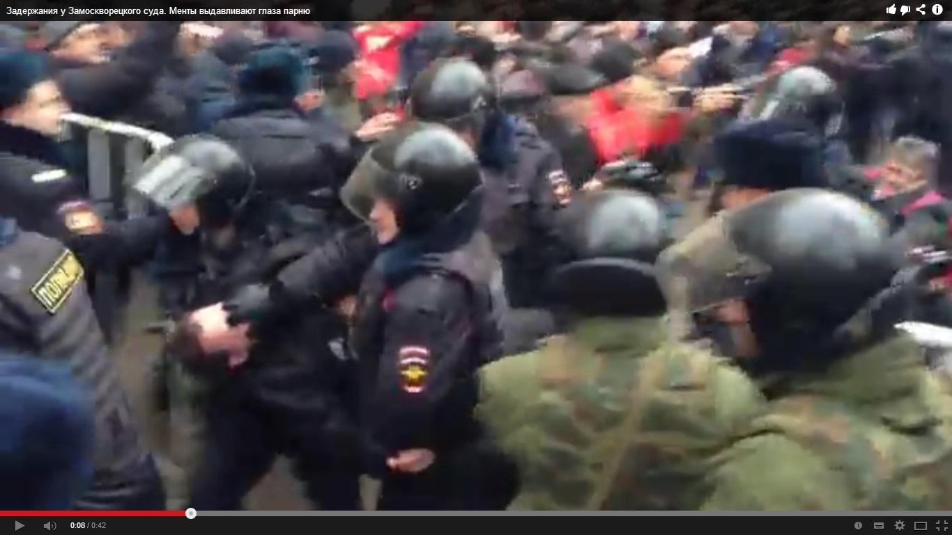 Policejskij_vydavlivaet_glaza_zaderzhannomu_u_Zamoskvoreckogo_suda