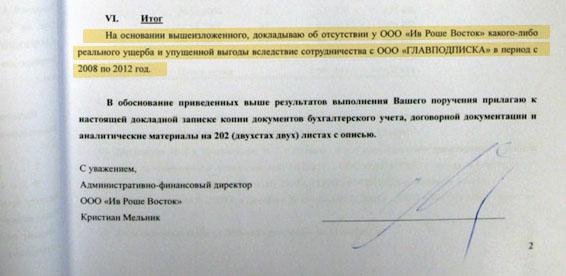 YvesRocher-Navalny