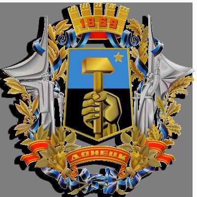 Большой_герб_Донецка