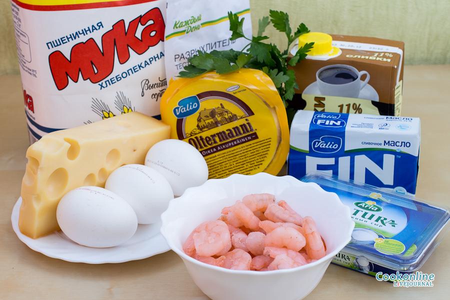 мука, сыр, креветки, масло, сливки,яйца
