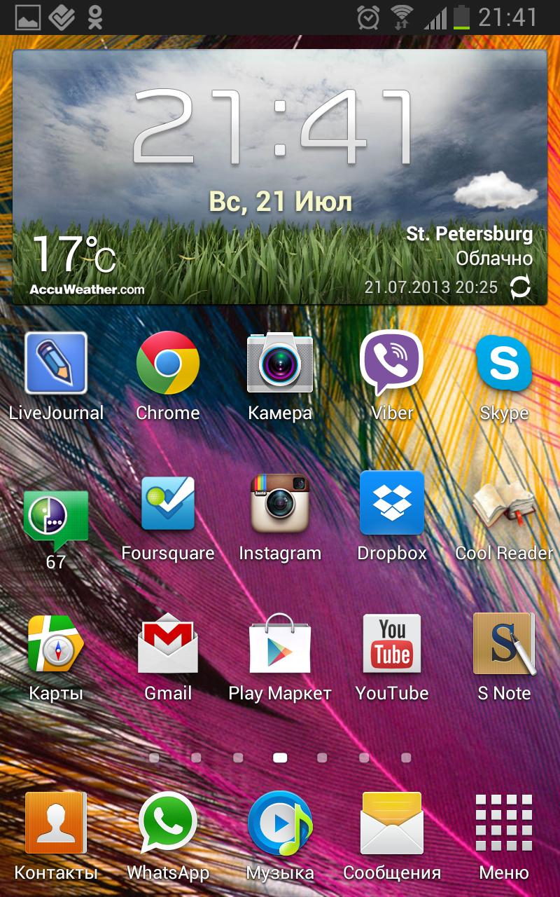 Screenshot_2013-07-21-21-41-32
