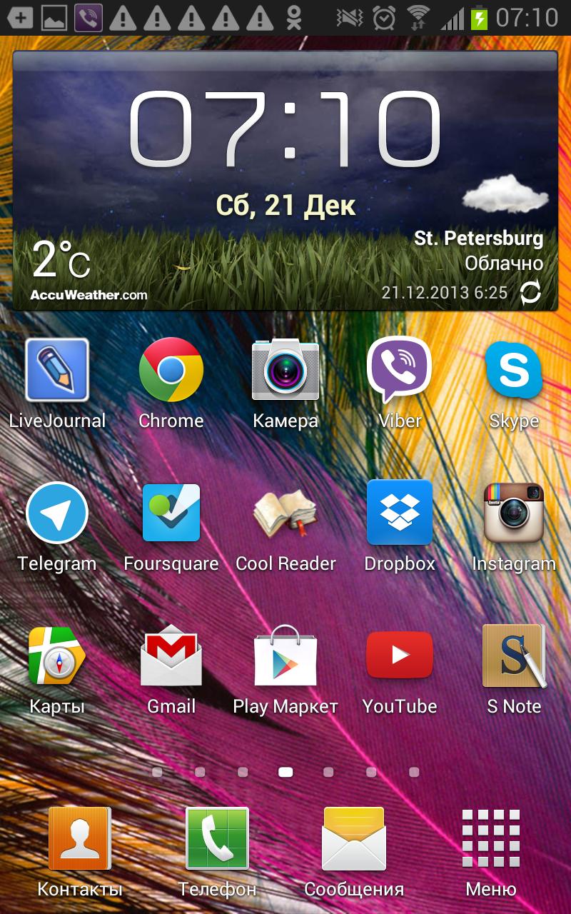 Screenshot_2013-12-21-07-10-04
