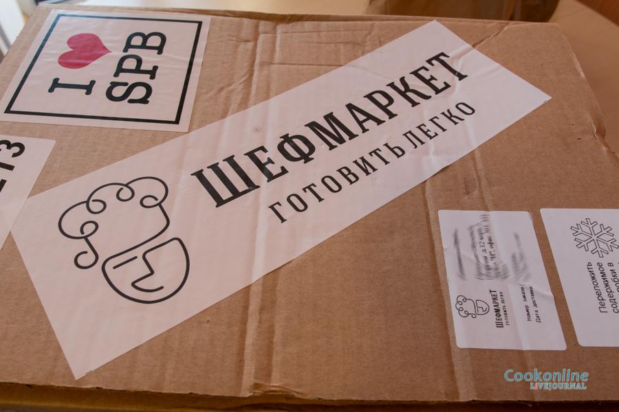 Отзыв о доставке chefmarket. cook-1