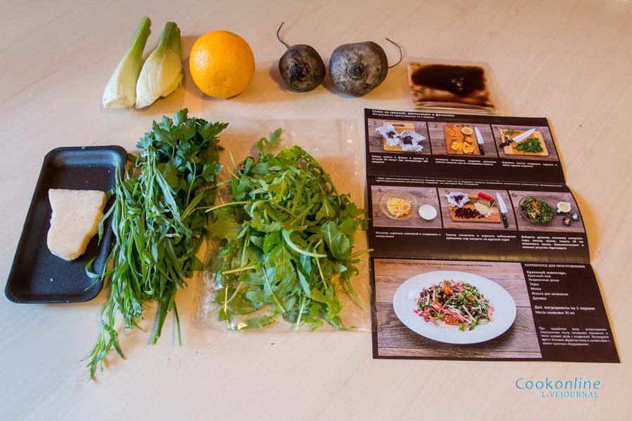 Отзыв о доставке chefmarket. cook-4