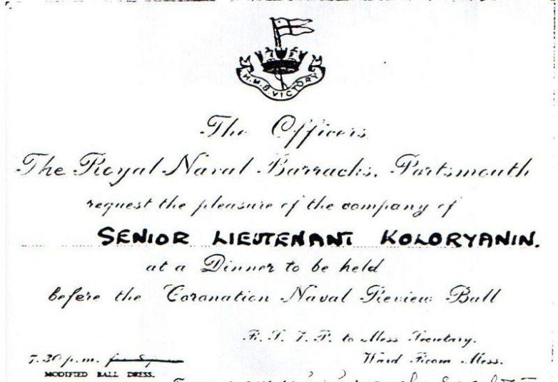 Одно из приглашений Королевы для советского офицера…