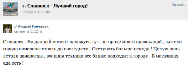 летали авианосцы (твиттер, Славянск, 15-04-2014)