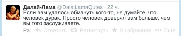 Esli_vam_udalos'_obmanut'_kogo-to