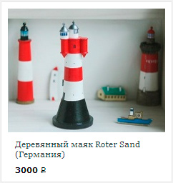 photo-roter-sand