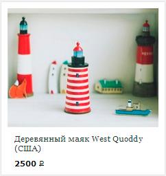 photo-west-quoddy