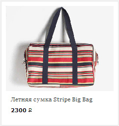 stripe-bag