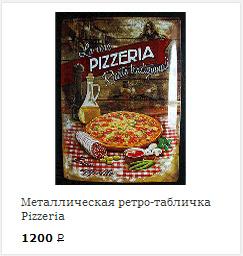 photo-pizzeria