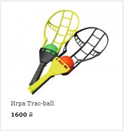 photo-trac-ball