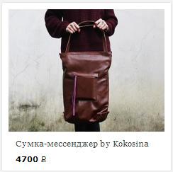 kokosina-lj