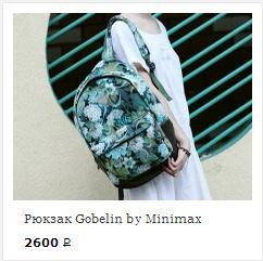 photo-ryukzak-minimax-4