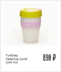 photo-keepcup-coordi-lj-6
