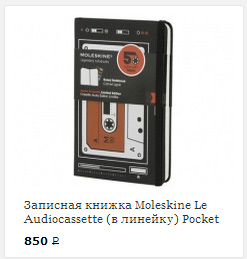 photo-moleskine-audio-lj