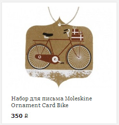 photo-moleskine-bike-lj