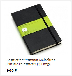 photo-moleskine-classic-linn-lj