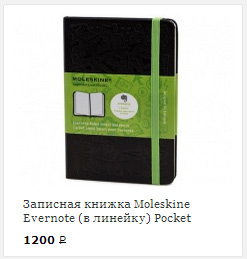 photo-moleskine-evernote-lj