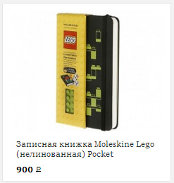 photo-moleskine-lego-lj