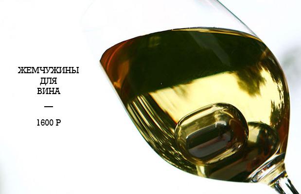 photo-zhemchuzhina-dlya-vina-lj