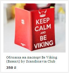 photo-viking