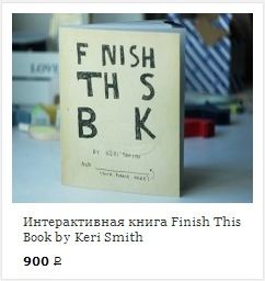 photo-finish-this-book