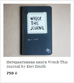 photo-wreck-this-journal