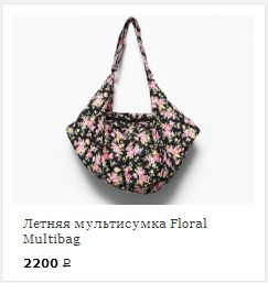 photo-floral-multibag-main-2