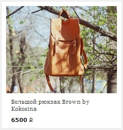 photo-kokosina-backpack