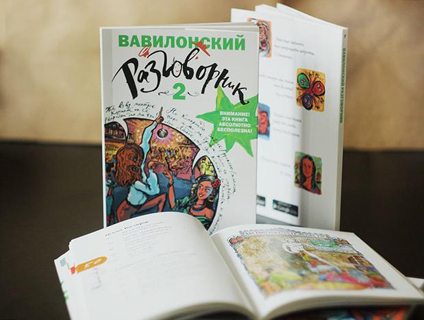 photo-vavilonskiy-razgovornik-lj
