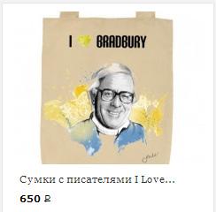 photo-bradbury